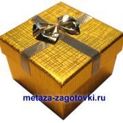 подарочная коробочка золотистая