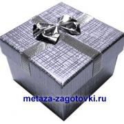 Подарочная коробочка серебристая
